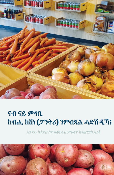 New FB Visitor booklet Tigrinya